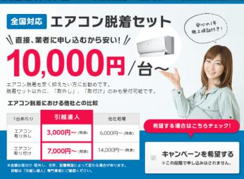 引越し達人セレクトのお引越し特典 エアコン着脱が1万円から