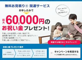 引越し達人セレクト 引越しお祝い金 6万円が当たるチャンス!