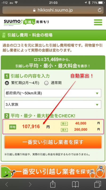 SUUMO引越しは、3万件を超える口コミ・引越し料金データから、アナタの引越し料金をシミュレーションしてくれるんだ!スマホでも簡単入力で相場が分かるぞ。
