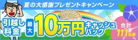 ズバット引っ越し比較の夏の大感謝プレゼントキャンペーン。2018年5月31日からスタート。最大10万円の引越し料金キャッシュバックキャンペーンです。