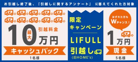 赤帽も参加する引越し一括見積サイト「LIFULL引越し」の最大10万円還元&1万円プレゼントキャンペーン開催中!