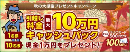 ズバット引っ越し比較の秋の大感謝プレゼントキャンペーンが、今年も開催決定!最大10万円の引越し料金キャッシュバックキャンペーンは2018年11月30日(木)15:00まで!